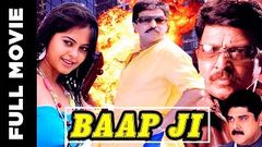 Baap Ji | New Blockbuster Hindi Movie 2016 (Re Uploaded) | Vishnu Vardhan Pankaj Dheer