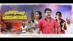 Sarvopari Palakkaran Full Movie | Latest Malayalam Movie Full 2017 | Anoop Menon Aparna Balamurali