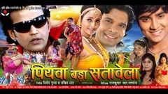 पियवा बड़ा सतावेला - Super Hit Bhojpuri Movie   Piyawa Bada Satawela - Bhojpuri Full Film   Full HD