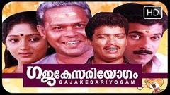 Gajakesariyogam - Malayalam Comedy Full Length Movie Official HD