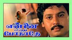 Tamil Superhit Full Movie | Ennai Vittu Pogathe | Ramarajan & Sabitha Anand