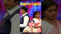 Attagari Pettanam Telugu Full Movie Murali Mohan Saritha Shavukaru Janaki