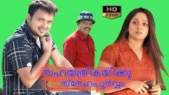Malayalam full movie 2015 new releases - POLYTECHNIC | Kunchacko Boban Bhavana