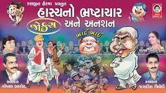 Hasya Ni Safar (Full Length) - Vasant Paresh(Bandhu) - Gujarati Jokes (HD)