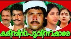 Karimbinpoovinakkare | Malayalam Full Movie | Mammootty & Mohanlal