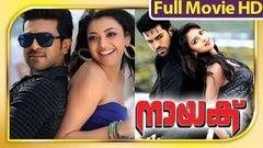 Malayalam Full Movie 2014 - Naayak [Full HD]