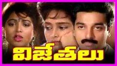 Vijethalu - Telugu Full Length Movie - Kamal Hassan Prabhu Amala Rajini Kushboo