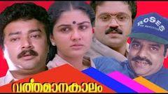 Varthamanakalam - Malayalam Full Movie