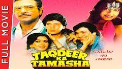 Tamasha Hi Tamasha (2015) Full Hindi Dubbed Movie | Suriya Prakash Raj