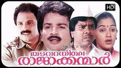 Malayalam Hot Full Movie THADAVARAYILE RAAJAAKKANMAAR | 2015 Upload
