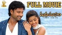Madhumasam (2007) - Full Length Telugu Film - Sumanth - Sneha - Parvati Melton