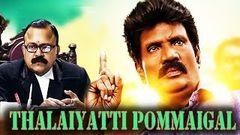 Suriyan | Tamil Full Film | Goundamani Sarath Kumar Roja