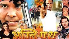 HD अग्निपथ - Latest Bhojpuri Movie 2015 | Agnipath - Bhojpuri Full Film | Viraj Bhat