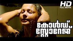 Malayalam Full Movie 2014 | Cold Storage 2014 | Full HD Movie | New Malayalam Movie 2014l