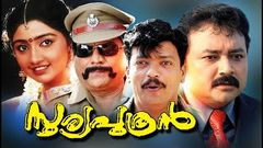 Sooryaputhran Malayalam Full Movie | Jayaram Super Hit Malayalam Movie | Malayalam Full Movie |