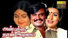 Naan Adimai Ellai | Rajinikanth Sridevi | Full Tamil Movie
