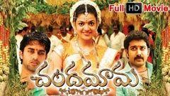 Chandamama Full HD Movie