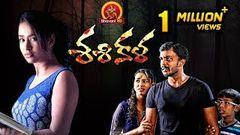 New Telugu 2016 Release Sasikala Horror Movie HD   Latset Release Telugu Movie 2016 Sasikala