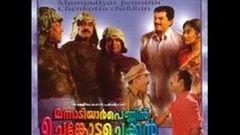 Mannadiar Penninu Chenkotta Checkan Malayalam Full Movie | Mukesh | Kanaka | Malayalam HD Movies