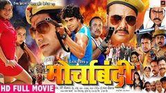 MORCHA BANDI - (मोर्चाबंदी) Superhit Full Bhojpuri Movie – Pravesh Lal Yadav Bhojpuri Film 2018