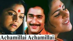 Achamillai Achamillai   Tamil Full Movie   Rajesh Saritha   K Balachander Film