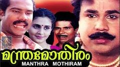 Manthramothiram - Malayalam comedy Full Length Movie [Official] HD