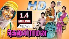 THENALIRAMAN | Comedy Tamil Full Movie | 2014
