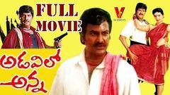 Jamindaru Gaari Ammayi Telugu Full Length Movie | Meena Telugu Super Hit Movies | Vadivelu