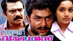 Malayalam Full Movie - Stop Vialence - Ft Prithviraj [HD]