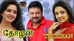 Thozhan tamil full length movie - JayaRam Vimala Raman