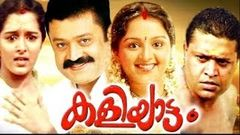 Malayalam Full Movie KALIYATTAM | HD Full Movie | | Malayalam Movies |