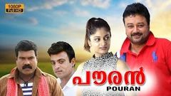 Malayalam full movie online - Pramughan