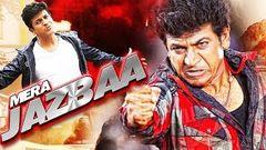 Mera Jazbaa Mera Power (2015) Full Action Hindi Dubbed Movie | Shivraj Kumar Priyamani