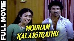 Mounam Kalaigirathu (1986)   Tamil Drama Film   Anand Babu, Jeevitha