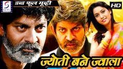 Jyoti Bane Jwala - Full Length Action Hindi Movie