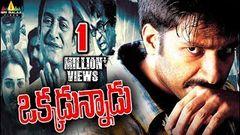 Gopichand Super Hit Telugu Full Movie | Gopichand | Sithara