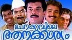 Nakshatratharattu 1998: Full Length Malayalam Movie