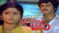 Moodu Mulla Bandham - Full Length Telugu Movie - 4 13 - Sharath Babu & Madhavi