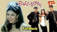 Donga Sachinollu - Full Length Telugu Movie - Krishna Bhagawan - Rambha - Bramanandam
