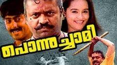 Uthsavamelam 1992 Full Malayalam Movie I Suresh Gopi Urvashi