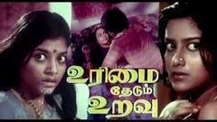 Oru Thalai Raagam | Full Movie | Shankar Chandrasekhar