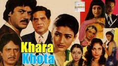 Khara Khota (1981) | Full Hindi Movie | Shoma Anand Bharat Bhushan | Cinecurry Classics