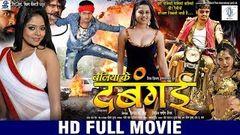 DABANGAI | Superhit Full Bhojpuri Movie 2017 | Manoj R Pandey Priya Sharma Anjana Singh Udhari Babu