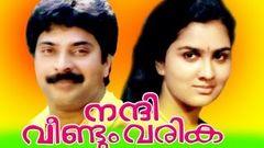 Malayalam Full Movie | Nandi Veendum Varika | Mammootty, Suresh Gopi & Urvashi