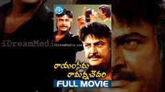 Rayalaseema Ramanna Chowdary Telugu Full Movie Mohan Babu Suresh Krishna Mani Sharma