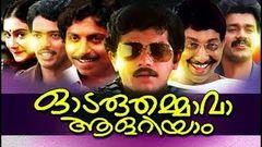 Malayalam Full Movie Odaruthammava Aalariyam | Malayalam Comedy Movies | Nedumudi Venu, Mukesh Comedy