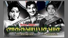 Akkarai Pachai (1974) Tamil Full Movie Cast : Jaishankar, Lakshmi, Ravichandran