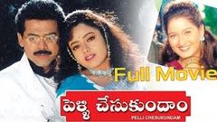 Pelli Chesukundam Telugu Full Movie