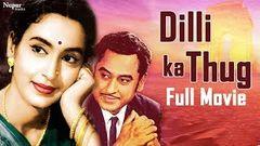 Dilli Ka Thug Full Movie| Kishore Kumar Nutan Madan Puri |Old Bollywood Hindi Film | Nupur Audio