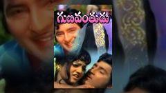 Gunavanthudu Telugu Full movie : Shobhan Babu Anjali Devi Kantha Rao